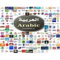 Arabic IPTV Package(ld)